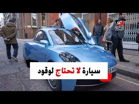 سيارة بلا وقود !
