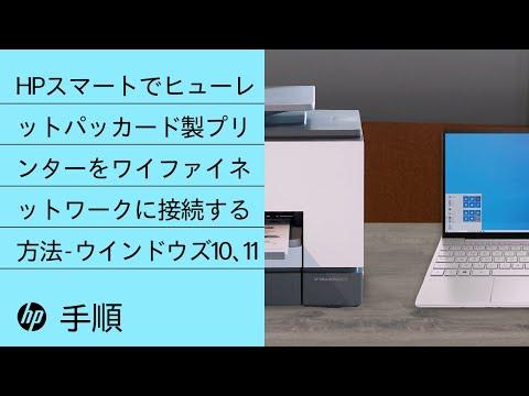 HP Smartを使用し、オプションのHP+有効にしてワイヤレス ネットワークにHPプリンタをセットアップする(Win 10)