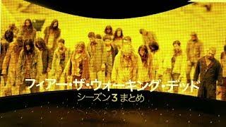 ※完全ネタバレ※「フィアー・ザ・ウォーキング・デッド」シーズン3 総集編