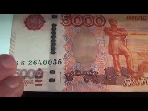 Обзор банкнота 5000 рублей, 1997 год, модификация 2010 года, Банк России, Хабаровск, река Амур, бона