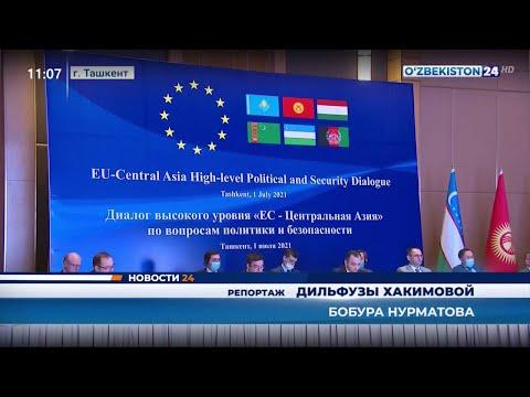 Новости 24 Диалог «ЕС – Центральная Азия»