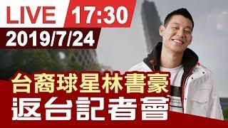 【完整公開】台裔球星林書豪返台記者會 分享生涯首度奪冠喜悅