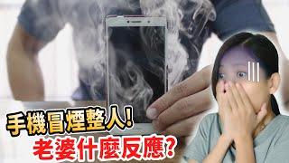 【驚喜】手機冒煙要爆炸!?老婆反應激烈!?【許伯簡芝】整人PRANK【勇者鬥老婆】