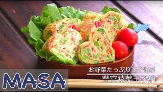Japanese Vegetables Rolled Omelette | MASA's Cuisine ABC