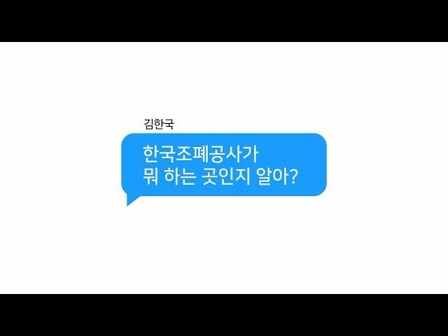 한국조폐공사 '2020 대국민 영상공모전' 장려상 수상작 - '만들어'
