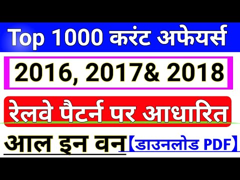 Railway Special Top 1000 Current Affairs Questions From 2016 To August 2018 || Current Affairs 2018