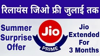 Jio Summer Surprise Offer Launched - Free 3 More Month l Jio Extended July 2017 [Hindi]