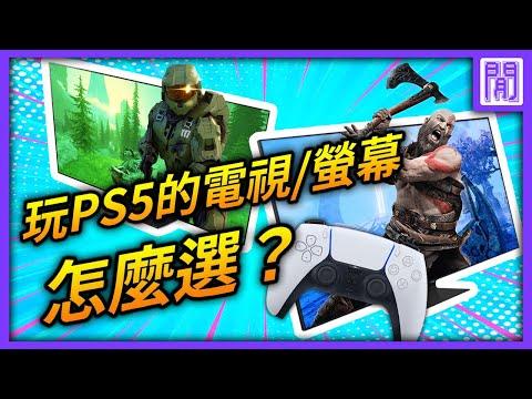 不知道怎麼選PS5或Xbox用的電視嗎|次世代主機玩 遊戲 電視 、螢幕怎麼選 一次看懂