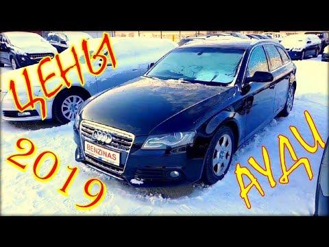 Авто из Литвы. Ауди цена январь 2019.