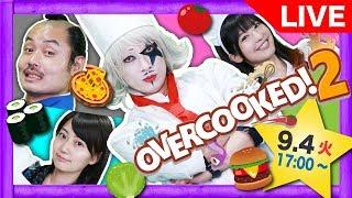 #9マルチプレイゴー☆ジャスの「Overcooked2オーバークック2」GameMarket