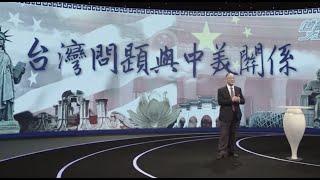 金灿荣:台湾问题与中美关系  世纪大讲堂 2019-10-21(中國、美國、臺灣)