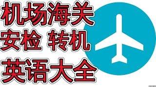机场英语 海关 安检 转机 登机牌 行李托运  Learn Airport English 学英语口语 英语学习