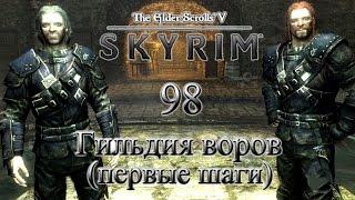 The Elder Scrolls V Skyrim #98 - Гильдия воров (первые шаги)
