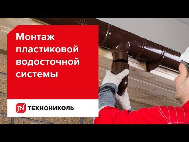 Монтаж пластиковой водосточной системы ТЕХНОНИКОЛЬ