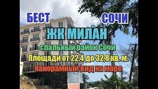 ЖК Милан - Шестиэтажный Жилой Комплекс комфорт к...