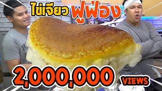 ครัวโซมะ: ไข่เจียวฟูฟ่อง ออมเล็ต ซูเฟล่