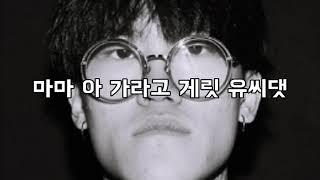 김심야 델렐ㄹ렐레의 지옥(공연 예습용)