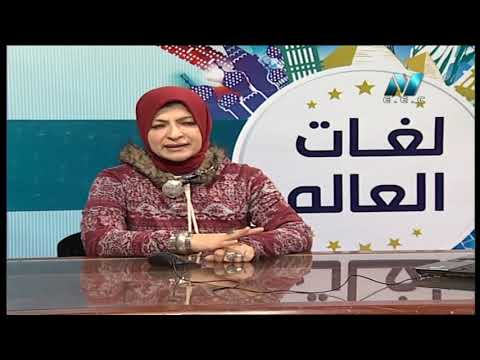 لغات العالم تعلم اللغة الأسبانية أ نجلاء أبو الحسن