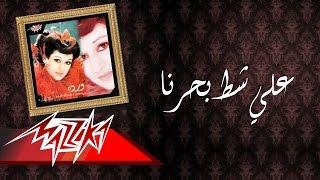 تحميل اغاني Ala Shat Bahrena - Warda علي شط بحرنا - وردة MP3