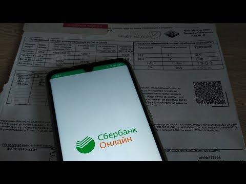 Как оплатить ЖКХ через Сбербанк онлайн по Qr-коду за несколько секунд