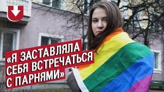 ЛГБТ-девушка: Оксана   Быть молодым