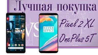 Инфо. Google Pixel 2 XL или OnePlus 5T что выбрать. Сравнение