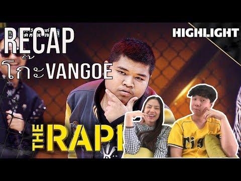 RECAP โก๊ะ VANGOE | Audition THE RAPPER 2 l【THAILAND RECAP/REVIEW/REACTION】