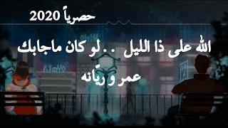 تحميل اغاني الله على ذا الليل - دويتو عمر وريّانه ( حصرياً ) | Allah Ala The Allil- Omar And Riyanh 2020 MP3