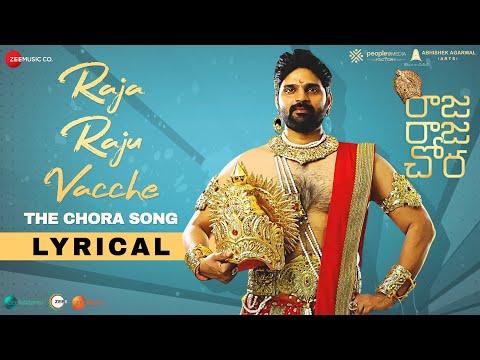 Raja Raju Vacche - Lyrical - Raja Raja Chora