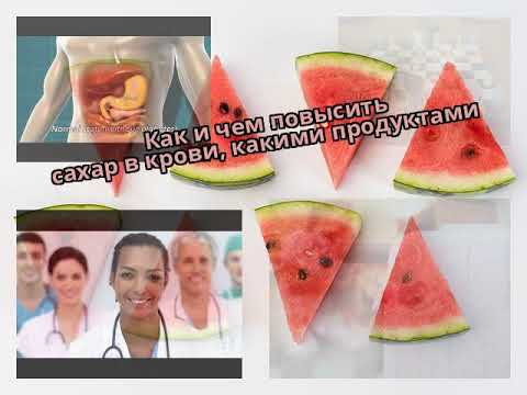 Лечение сахарного диабета народ. средствами