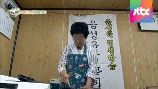 #8/19 휴먼 미각 기행 엄마의 부엌 19회