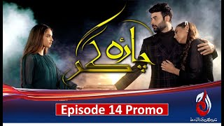 Watch it Live On Tuesday at 9 PM I Charagar I Episode 14 I Promo I Aaj Entertainment
