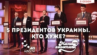 Худший президент Украины | Мамахохотала на НЛО TV