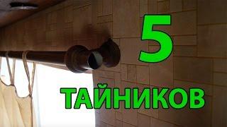 Как и где сделать тайник в квартире! Топ 5 простых тайников своими руками!