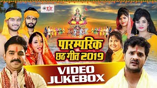 पारम्परिक छठ गीत 2019 || CHHATH PUJA SONG | VIDEO JUKEBOX | PAWAN SINGH | KHESARI LAL | KALPNA - Download this Video in MP3, M4A, WEBM, MP4, 3GP