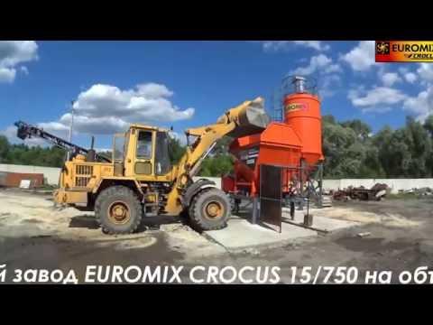 Пусконаладочные работы бетонного завода EUROMIX CROCUS 15/750 г. Щебекино, Белгородская обл.