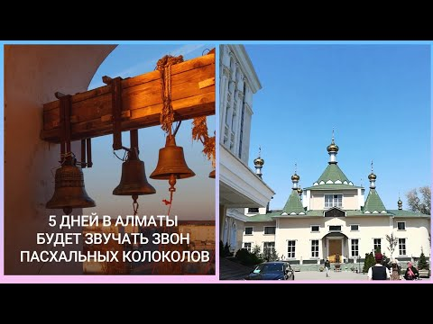 Фестиваль Колокольного звона Пасхальные перезвоны Дата и место в описании