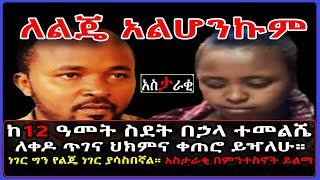 Ethiopia: ከ12 ዓመት ስደት በኃላ ተመልሼ ለቀዶ ጥገና ህክምና ቀጠሮ ይዣለሁ። የልጄ ነገር ያሳስበኛል። አስታራቂ በምንተስኖት ይልማ #SamiStudio