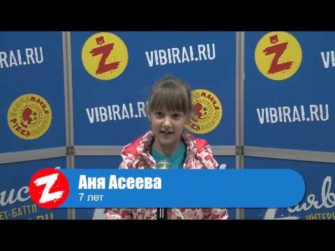 Аня Асеева, 7 лет