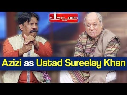 Hasb e Haal   18 January 2019   Azizi as Ustad Sureelay Khan   حسب حال   Dunya News