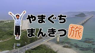 やまぐちまんきつ旅山口観光維新動画コンテストエントリー作品