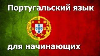 Португальский язык Урок 1