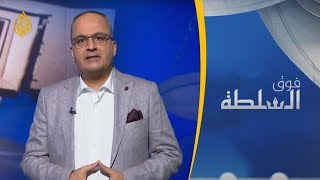 فوق السلطة -  السعودية نووية والجزائر جديدة