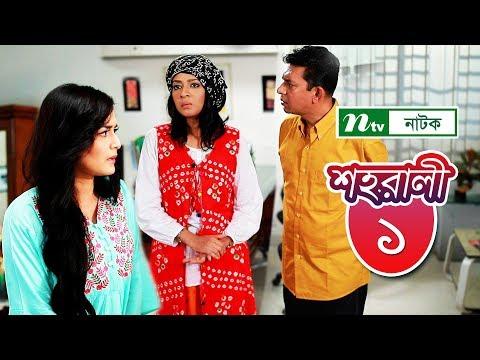 Shohorali | শহরালী | EP 01 | Chanchal Chowdhury | Salha Nadia | Tamim Mridha | NTV New Drama Serial