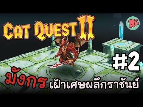 ประจันหน้ากับมังกรผู้เฝ้าเศษผลึกราชันย์!!- Ep.2 | Cat Quest II [ไทย]