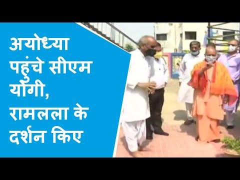 Ayodhya: Ram Mandir के भूमि-पूजन की तैयारियां तेज़, CM Yogi ने लिया जायज़ा