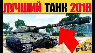 ЛУЧШИЙ ТАНК ДЛЯ ПОДНЯТИЯ СТАТИСТИКИ 2018 года!