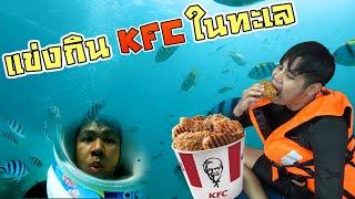 แข่งกิน วิบาก KFC ในสวนน้ำ ที่เกาะล้าน