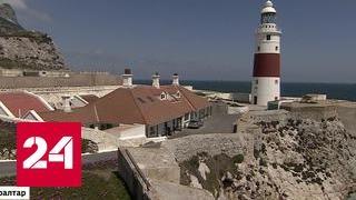 Гибралтар стал для ЕС стал больным зубом