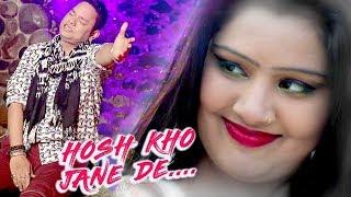 2019 का सबसे हिट गाना - होश खो जाने दो - Hosh Kho Jane Do - Deepak Giri - Latest Hindi Hit Song 2019